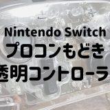 【Nintendo Switch透明コントローラーレビュー】連射・ジャイロセンサー付でコスパ◎!しかもかわいい