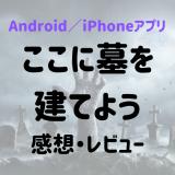 【アプリ】木魚がやみつきになる墓作り放置ゲーム!「ここに墓を建てよう」